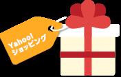 Yahoo!ショッピングでプレゼントを購入
