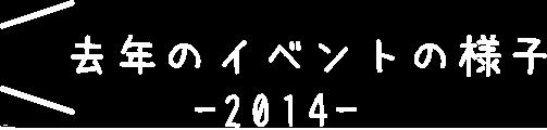 去年のイベントの様子-2014-
