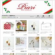 アクセサリーと雑貨Piari