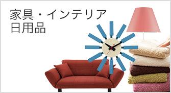 家具、インテリア、日用品