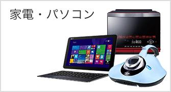 家電、パソコン