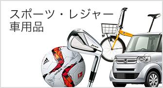 スポーツ、レジャー、車用品