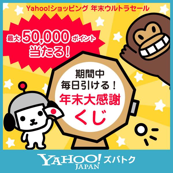 Yahoo!ショッピング 年末ウルトラセール 最大50,000ポイントがあたる! 期間中毎日引ける年末大感謝くじ