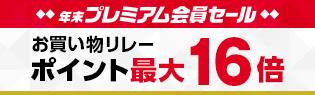 ポイント最大16倍お買い物リレー!!
