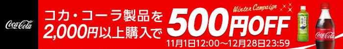 コカ・コーラ製品を2,000円以上購入で500円OFF