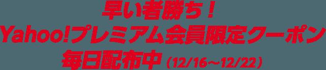 早い者勝ち! Yahoo!プレミアム会員限定クーポン毎日配布中 12/16~22