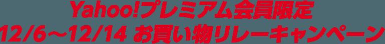 Yahoo!プレミアム会員限定 12/6~14 お買い物リレーキャンペーン