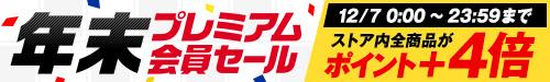 年末プレミアム会員セール!ストア内全商品ポイントUP!