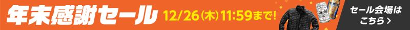 年末感謝セール 12/26(木)11:59まで! セール会場はこちら