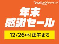 Yahoo!ショッピング:年末感謝セール開催中! 見逃せない、お得な商品勢ぞろい