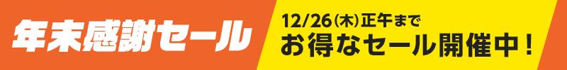 年末感謝セール12/26(木)正午までお得なセール開催中!