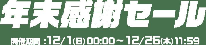 年末感謝セール 開催期間:12/1(日)00:00~12/26(木)11:59