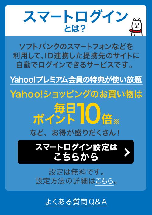 スマートログインとは? ソフトバンクのスマートフォンなどを利用して、ID連携した提携先のサイトに自動でログインできるサービスです。 Yahoo!プレミアム会員の特典が使い放題 Yahoo!ショッピングのお買い物は毎日ポイント10倍※ など、お得が盛りだくさん! スマートログイン設定はこちらから 設定は無料です。 設定方法の詳細はこちら。よくある質問Q&A
