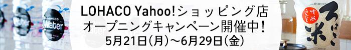 LOHACO Yahoo!ショッピング店 オープニングキャンペーン開催中! 5月21日(月)~6月29日(金)