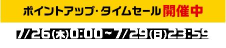 ポイントアップ・タイムセール開催中 7/26(木)00:00~7/29(日)23:59