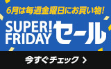 SUPER FRIDAY セール