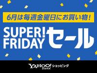 Yahoo!ショッピング:「SUPER FRIDAYセール」を開催中