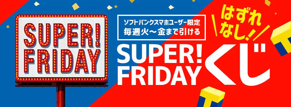 ソフトバンクスマホユーザー限定 毎週火~金まで引けるSUPER FRIDAYくじ はずれなし!