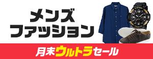 ウルトラ-メンズファッション