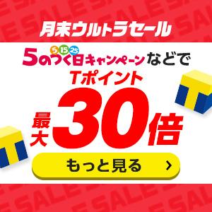 【ウルトラ】7/25正午~5のつく日&ポイント30倍