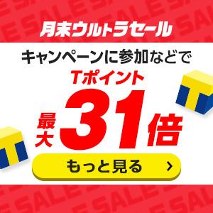 【ウルトラ】7月26-29日ポイント31倍