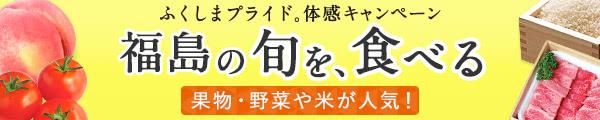 福島県ご当地モール