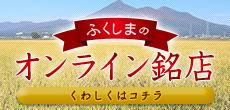 ふくしまのオンライン銘店