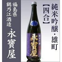 鶴乃江酒造 永寳屋 (720ml)