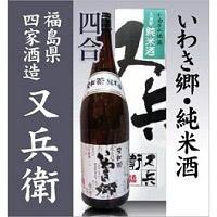 又兵衛 純米酒 (720ml)
