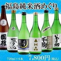 福島純米酒めぐり飲み比べ6本セット