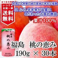 桃の恵み 190g × 30本