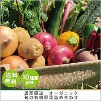 有機野菜詰め合わせ 10種類前後