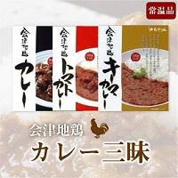 会津地鶏カレー三昧
