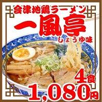 会津地鶏ラーメン 4食
