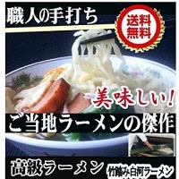 白河ラーメン 10食