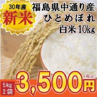 福島県中通り産 ひとめぼれ