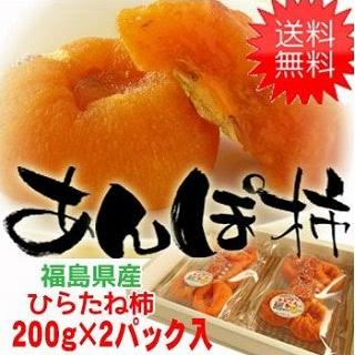福島特産 ひらたね柿のあんぽ柿