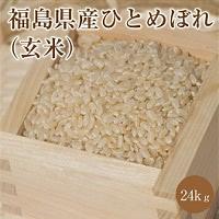 福島県産ひとめぼれ 24kg