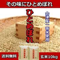 会津米 ひとめぼれ 5kg×2袋