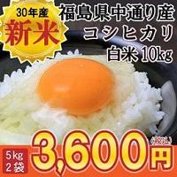 福島県中通り産コシヒカリ 10kg