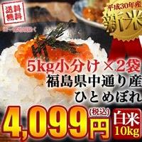 福島県中通り産ひとめぼれ白米10kg