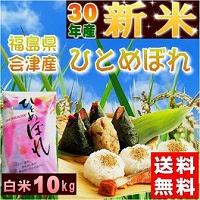 福島県会津産ひとめぼれ白米10kg