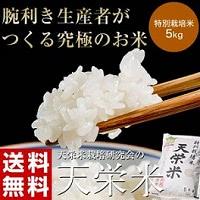 特別栽培米天栄米 5kg