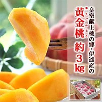 黄金桃 おうごんとう 約3kg