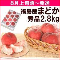 福島県飯坂町産「まどか」2.8kg