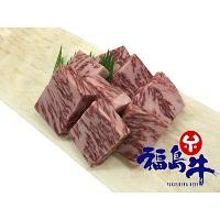 福島牛 サーロイン ひと口 ステーキ