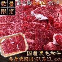 福島牛 赤身カルビ焼き肉切り落とし