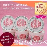 至福の桃ソルベ 6個セット