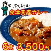 会津青春カレー中辛 200g 6食