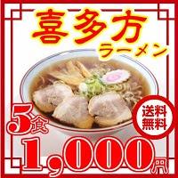喜多方ラーメン5食を送料無料